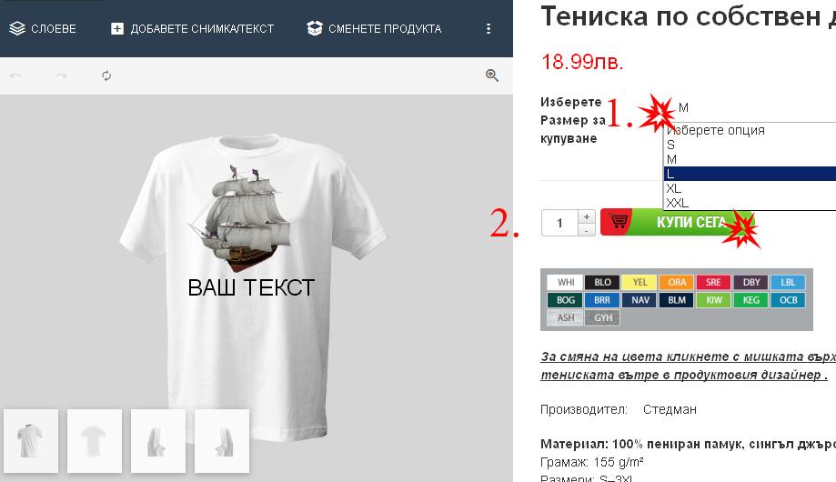 izbor_razmer_kupuvane