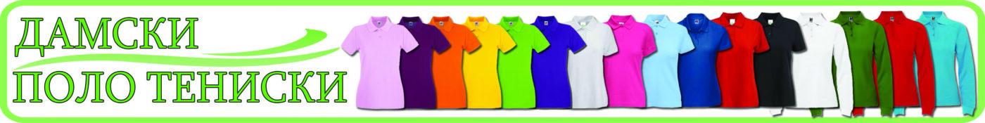 f5627535024 Начало / Тениски / Поло тениски/С яка / Дамски поло тениски и блузи с яка