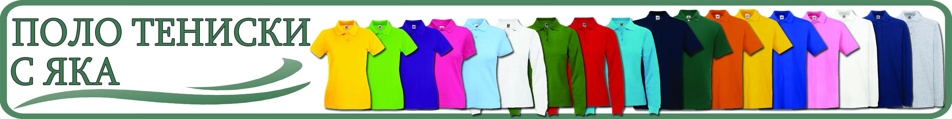 2b65a5e8516 Поло тениски/С яка - Тениски, Суитчъри, Потници, Блузи, Анцузи с ...