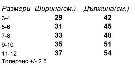 таблица-размери-Детски-потник-BRENDA-CHILDREN