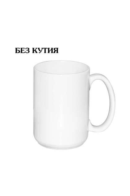 БЯЛА ЧАША JS 450ML